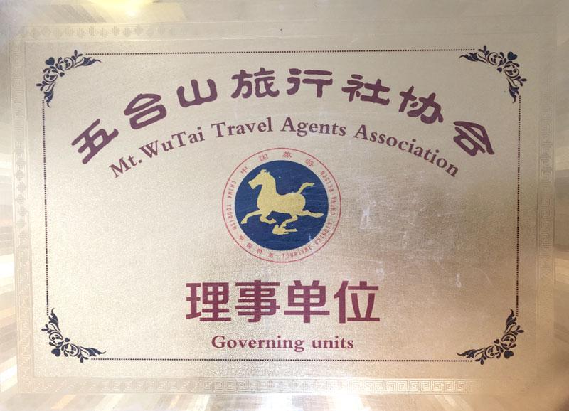 五台山旅游协会理事单位