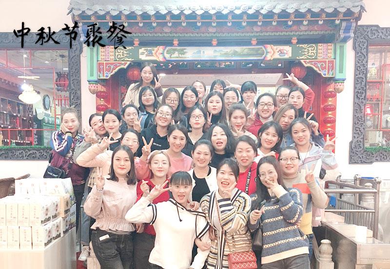 中秋节聚餐