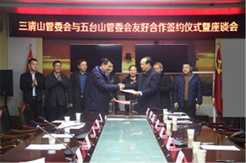 台山国家地质公园与三清山世界地质公园签订姊妹地质公园友好合作协议